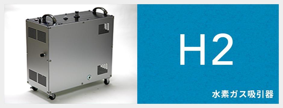 H2 - 水素ガス吸引器