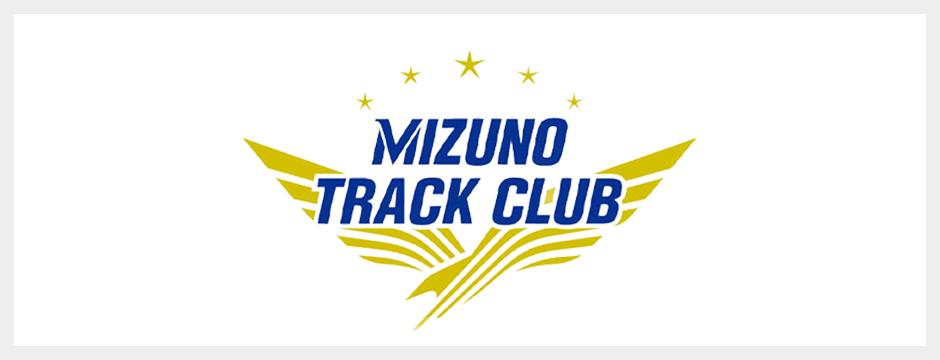 MIZUNO TRACK CLUB
