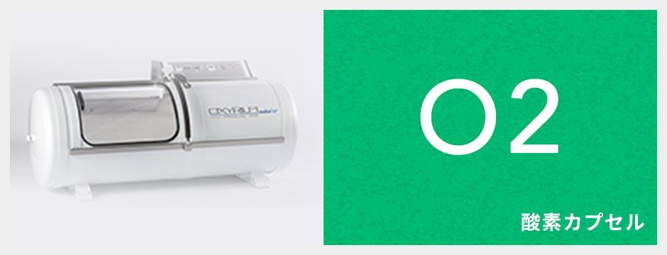 O2 - 酸素カプセル
